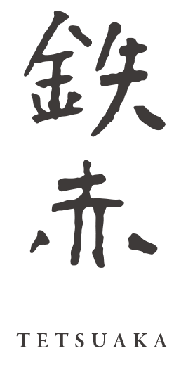 釉薬名_鉄赤