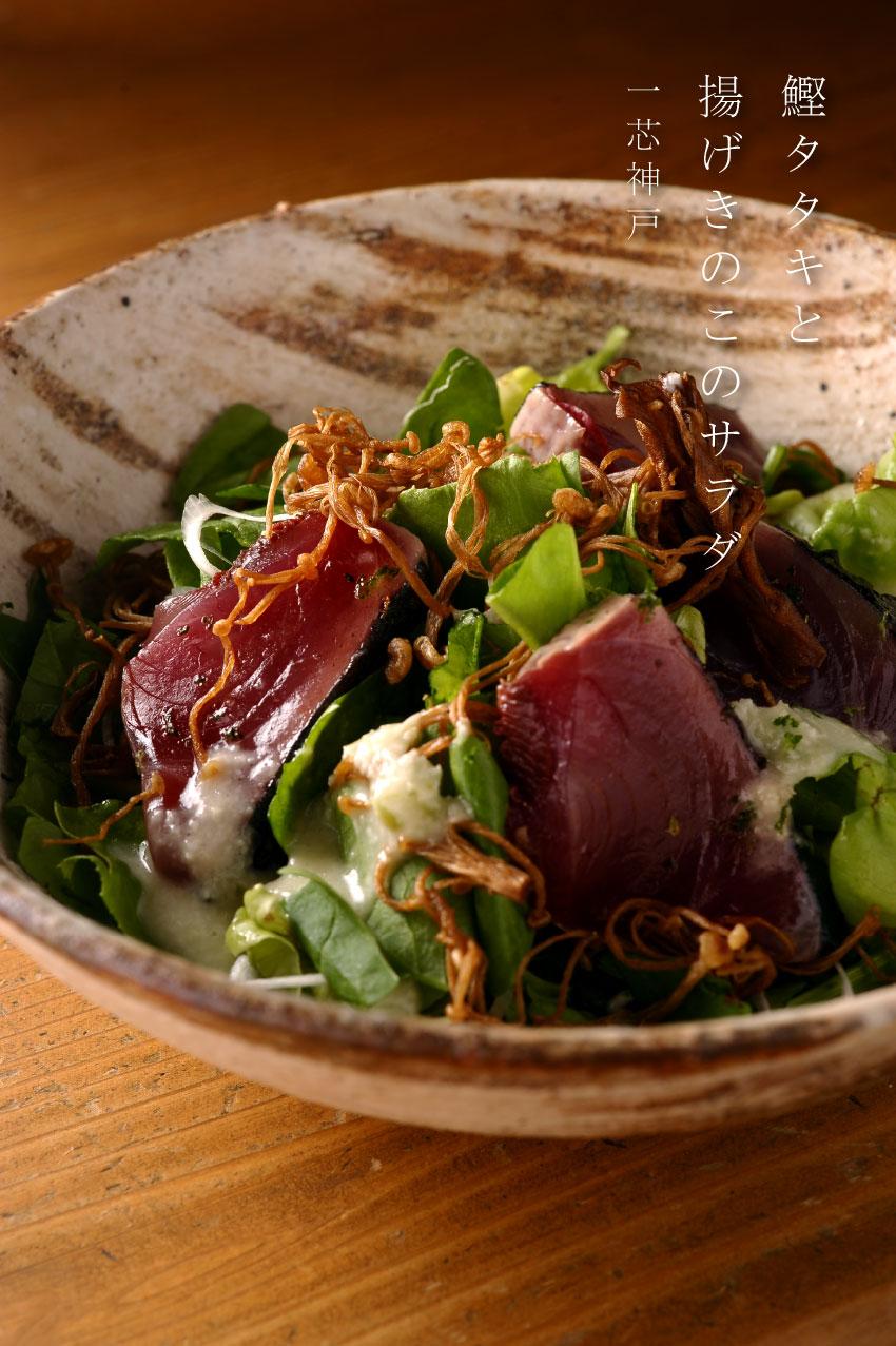 鰹タタキと揚げきのこのサラダ