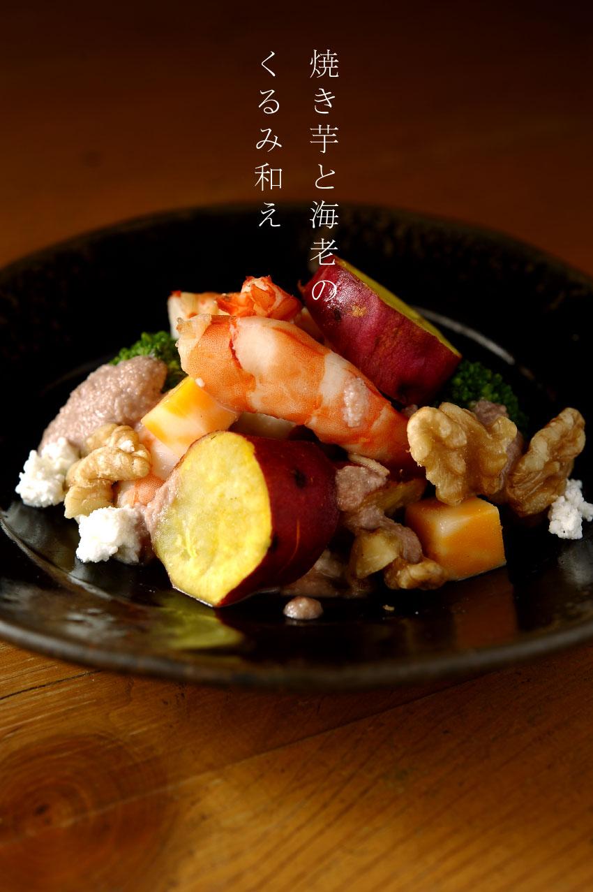焼き芋と海老のくるみ和え