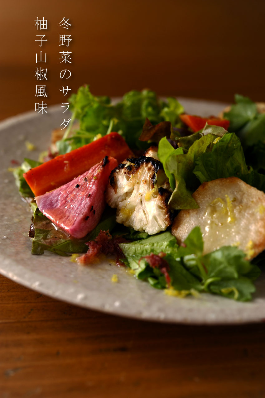 冬野菜のサラダ柚子山椒風味