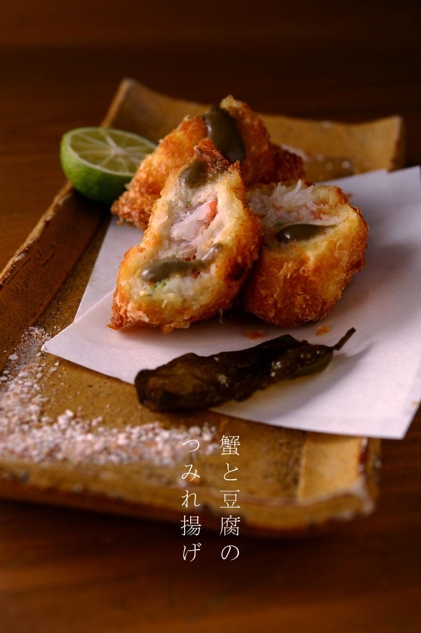 蟹と豆腐のつみれ揚げ
