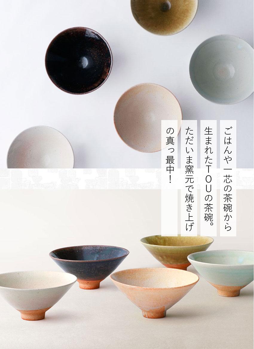TOU茶碗イメージ_1