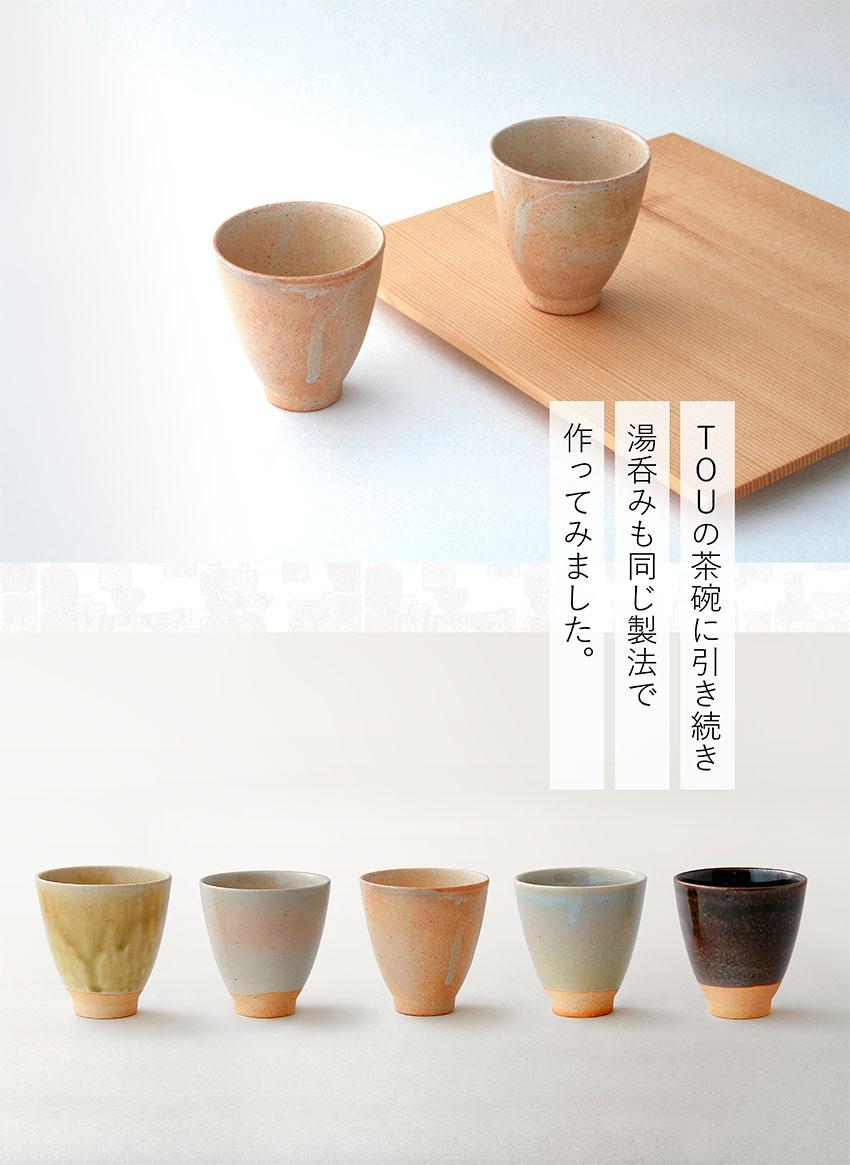 TOU湯呑みイメージ_1
